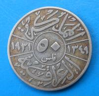 Irak Iraq 50 Fils Argent 1931 Km 100 - Iraq