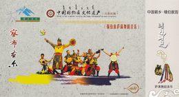 China - Xibe People's Shamanic Dance & Music, Qapqal Xibe Autonomous County Of Xinjiang, Prepaid Card - Danse