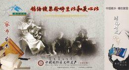 China - Zhu-lun-hu-lan-bi & Zhu-lun-ge-xin-bi, Xibe People's Quyi Form Of Read & Sing, Qapqal Of Xinjiang, Prepaid Card - Cultures