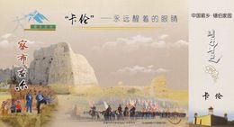 "China - ""Kalun"", Xibe People's Ancient Military Depots, Qapqal Xibe Autonomous County Of Xinjiang, Prepaid C - Militaria"