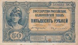 Billet De 50 Roubles - Russia