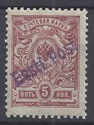 ESTONIE - 1919 - N° 25 - Surchargé - Neuf Avec Charnière - X - TB - - Estland