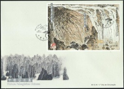 2016 MACAO MACAU CHINESE Old LANDSCAPE PAINTING MS FDC - 1999-... Chinese Admnistrative Region