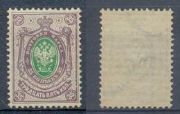 Finlande 1891, N° 44, 35k Lilas Et Vert, Vergé H, **/mnh, TB Centrage, Très Peu Courant Ainsi - 1856-1917 Russische Administratie