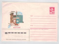 Lithuania Cover 1986 Siauliai