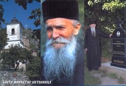 EX.YU. Serbia. Petrovac Na Mlavi. The Vitovnica  Monastery. - Churches & Cathedrals