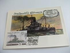 Nave Ship MAXIMUM RUSSIA NEMP BERUKUU 1872 - Guerra