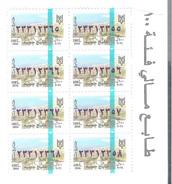 MNH Block Of 8 Fiscal Revenue Stamps 2016 Jounieh 100 Livres LEBANON LIBAN - Liban