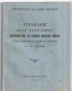 GREC-  1930  LYON GRENOBLE PONT DE CHEERUY KAI  ST ETIENNE -50 Pages- 10,5x14cm - Boeken, Tijdschriften, Stripverhalen