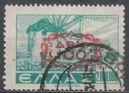 Greece 1946, Scott #475 (U) Windmills On Mykonos