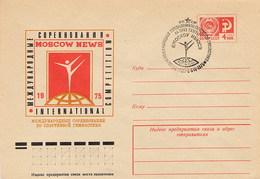 RUSSIA - Intero Postale - GINNASTICA  1975