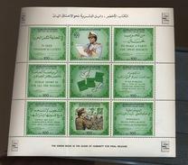 1985 LIBYA  Livre Vert Des Bons Principes De Kadafi  1578-1586  Neuf **  La Petite Feuille A été Pliée  Was Folded - Libia