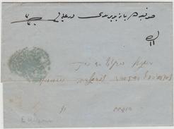 Turkey Ottoman Emp. Folded Letter 1858 Canc. Negative Arabic Deraliye To Sofia Bulgaria - Text In Greek - Turkey