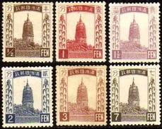 01413 Manchuria 1/5 + 9 Pagodes Nn - 1932-45 Manchuria (Manchukuo)