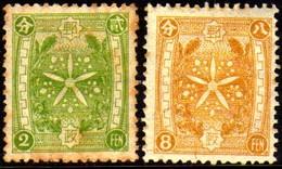 01436 Manchuria 61/62 Armorias Nn - 1932-45 Manchuria (Manchukuo)