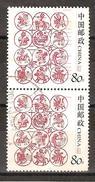 Chine 2005 N° 4331 Oblitéré