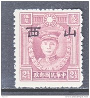 JAPANESE  OCCUP.  SHANSI    5 N 6   TYPE  II  Perf 14   *  No Wmk. - 1941-45 Chine Du Nord