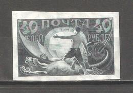 Russia/RSFSR 1921,Type-II Imperf,Sc 187,VF VLH OG - Unused Stamps