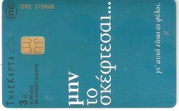 Greece- ETE 4 ,tirage 55.000,02/2003,used - Greece