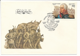 FDC Mi 413 Prince Military Field Marshal Mikhail Kutuzov 250th Birthday - 20 January 1995 - FDC