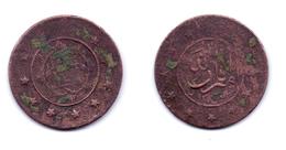 Afghanistan Sanar - 10 Paisa 1337 (1919) (KM#862) Thin Flan - Afghanistan
