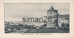 NIJNI NOVGOROD - TOUR DE KARAMOUISLOVA (petite Carte Postale Dim 14 X 7) - Russia
