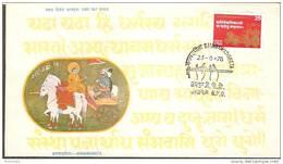 INDIA 1978  FLUTE, HAND, CHARIOT, Krishna BHAGAWADGEETA  Hindu Mythology FDC+Blank Folder - Hinduism
