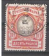 RUSSIA / Russie / Rossija 1906,  Armoiries Yvert N° 60 ,10 ROUBLES  Rouge Jaune Et Gris, Obl Centrale , TTB - 1857-1916 Impero