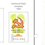 Cina Pop.1982 Congr.Partito Com.     N.1 .Valore S/s  Scott.1804+ See Scan - Nuovi