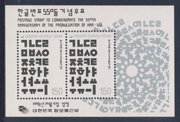 Korea South 1996 B 629 = (Mi 1903) ** Han-Gul - Korean Alfabet Created By King Sejong / Buchstaben Hangu˘l-Alphabe - Talen
