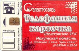 Used Phone Cards Russia  Shelekhov Telecommunications # 1 ( Irkutsk Region ) RRR - Russia