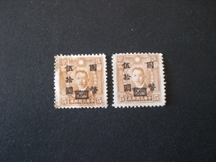 中国 CINA CHINE CHINA EMPIRE 1946 -1948 Previous Issued Stamps Surcharged - Watermarked 2 X1 - 1912-1949 République