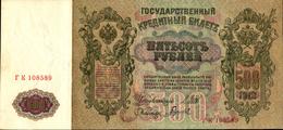 RUSSIE Note De Credit 500 ROUBLES De 1912  Pick 14b  XF/SUP+ - Russie