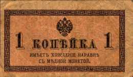 RUSSIE NOTE DE CREDIT 1 KOPEK De 1915-17nd  Pick 24  XF/SUP - Russie