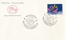1993 ITALIA - 06 FAMILY FEST  - FDC CAVALLINO - ANNULLO ROMA FILATELICO - 6. 1946-.. Repubblica