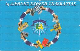 GREECE - Puzzle Of 4 Cards, Perivallon SA, 1st International Telecard Exhibition(Athens), Tirage 5000, 12/99 - Puzzles