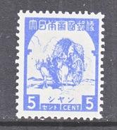 JAPANESE  OCCUPATION  BURMA  2N 54   ** - Birmanie (...-1947)
