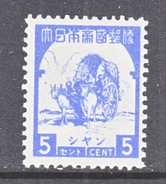 JAPANESE  OCCUPATION  BURMA  2N 54   ** - Burma (...-1947)