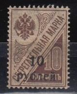RUSLAND  ARMENIE-ARMEE Various Stamps X/MH/VF,5 Scans  [250] - Arménie