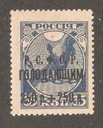 Russia/RSFSR 1922,Volga Famine Relief Overprint,Sc B21,VF Mint Hinged*OG - Unused Stamps