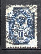 R1393 - RUSSIA 1889/1905, 10 Kopeki Usato . Carta Vergata Orizzontalmente - 1857-1916 Impero