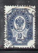 R1394 - RUSSIA 1889/1905, 10 Kopeki Usato . Carta Vergata Orizzontalmente - 1857-1916 Impero