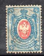 R1395 - RUSSIA 1889/1905, 14 Kopeki Usato . Carta Vergata Orizzontalmente - 1857-1916 Impero