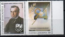 PIA  -  GRECIA  -  1994  : Avvenimenti Sportivi - (Yv  1841-43) - Grèce