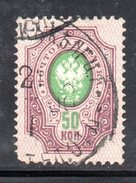 R1418 - RUSSIA 1889/1905, 50 Kopeki Usato . Carta Vergata Verticalmente - 1857-1916 Impero