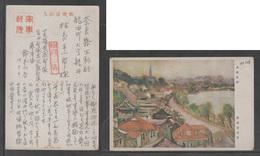 1941 JAPAN WWII Military Hangzhou Picture Postcard CENTRAL CHINA SHINOHARA (Makoto) Force CHINE To JAPON GIAPPONE - 1943-45 Shanghai & Nankin