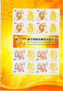China 2005 The Commemorative Stamp Of The 25th National Best Stamp Popularity Poll - 1949 - ... People's Republic