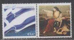 GREECE, 2017, MNH, HISTORY, GREEK REVOLUTION, SIEGE OF MESOLOGGI,  1v WITH TAB - Other