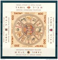 Israel - 1957, Michel/Philex No. : 148-151 BLOCK 2,  - MNH - *** - Full Tab - Blocs-feuillets
