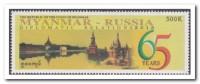 Myanmar 2013, Postfris MNH, DIPLOMATIC RELATIONS WITH RUSSIA - Myanmar (Birma 1948-...)